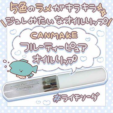 27 / tunaさんの「キャンメイクフルーティーピュアオイルリップ<リップグロス>」を含むクチコミ