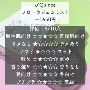 ラスティングカラースムーザー/Quince/化粧下地を使ったクチコミ(2枚目)