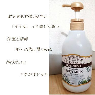 ボタニカルボディミルク ディープモイスト ハニーオランジュの香り/モイストダイアン/ボディミルクを使ったクチコミ(2枚目)