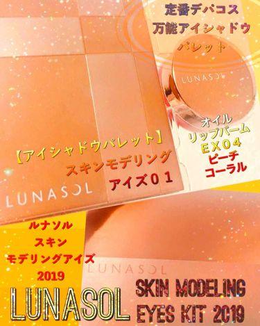スキンモデリングアイズ/LUNASOL/パウダーアイシャドウを使ったクチコミ(1枚目)