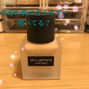 アンリミテッド ラスティング フルイド/shu uemura/リキッドファンデーションを使ったクチコミ(1枚目)
