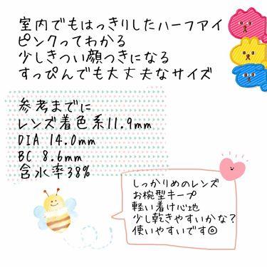 POPLENSカラコン/POPLENS/その他を使ったクチコミ(3枚目)