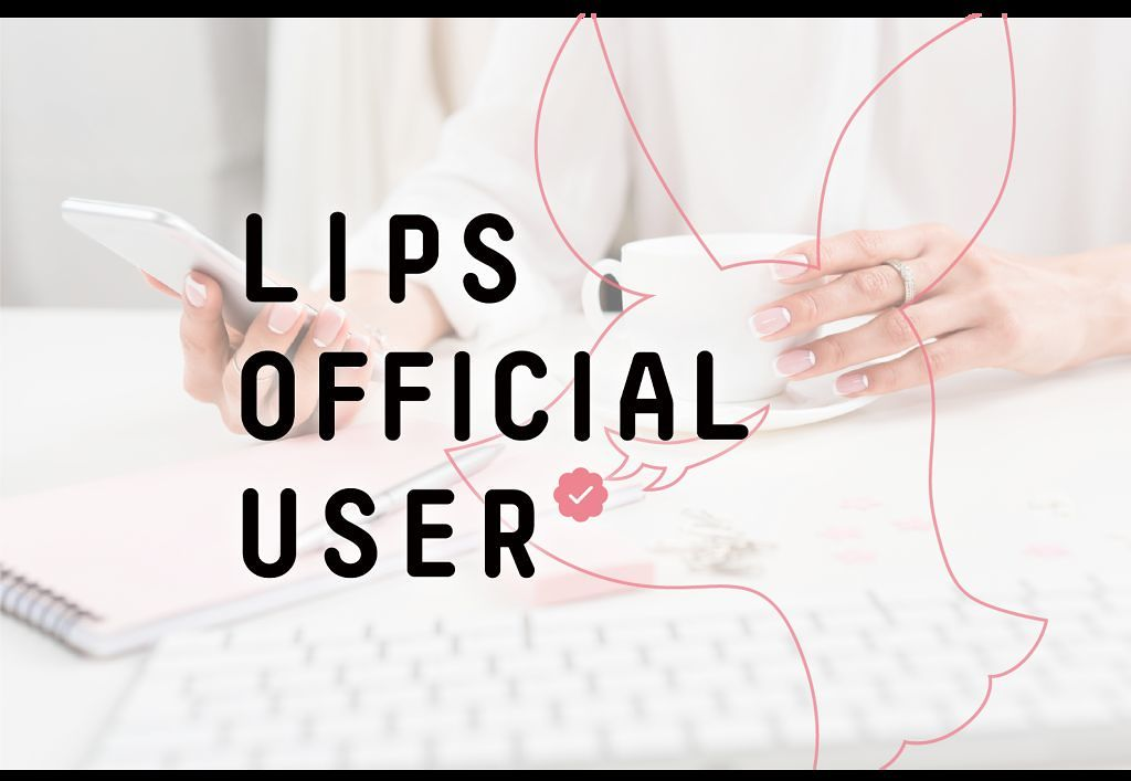 LIPS OFFICIAL USERが決定しました!のサムネイル