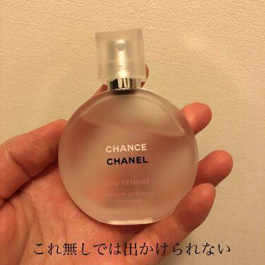 チャンス オー タンドゥル ヘア ミスト/CHANEL/ヘアスプレー・ヘアミストを使ったクチコミ(1枚目)
