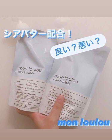 3%シャンプー/mon loulou/シャンプー・コンディショナーを使ったクチコミ(1枚目)