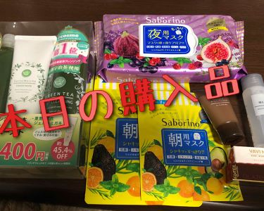 ayaoriさんの「サボリーノサボリーノ お疲れさマスク 濃厚保湿タイプ<シートマスク・パック>」を含むクチコミ