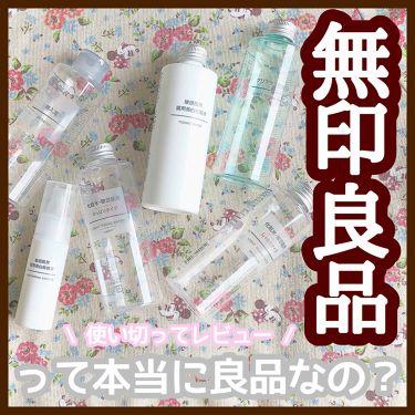 mihaさんの「無印良品化粧水・敏感肌用・さっぱりタイプ<化粧水>」を含むクチコミ