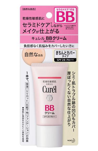 BBクリーム Curel