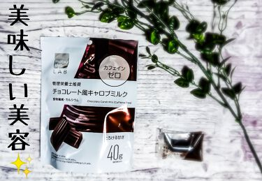 チョコレート風キャロブミルク/matsukiyo/食品を使ったクチコミ(1枚目)