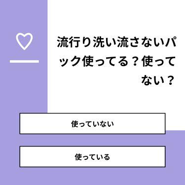 🍬𝕔𝕠𝕥𝕥𝕠𝕟 𝕔𝕒𝕟𝕕𝕪 🍭  on LIPS 「【質問】流行り洗い流さないパック使ってる?使ってない?【回答】..」(1枚目)