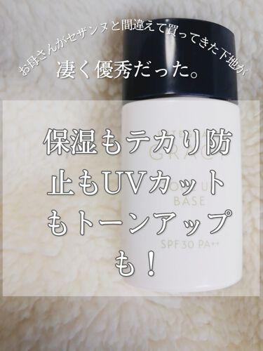 顔色アップベース/インテグレート グレイシィ/化粧下地を使ったクチコミ(1枚目)