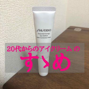 エッセンシャルネイルジャ アイディファイナー/SHISEIDO/アイケア・アイクリームを使ったクチコミ(1枚目)
