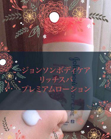 ジョンソンボディケア リッチ スパ プレミアム ローション/ジョンソンボディケア/ボディローション・ミルクを使ったクチコミ(1枚目)