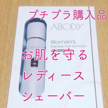 レディースシェーバー/その他/ボディケア美容家電を使ったクチコミ(1枚目)