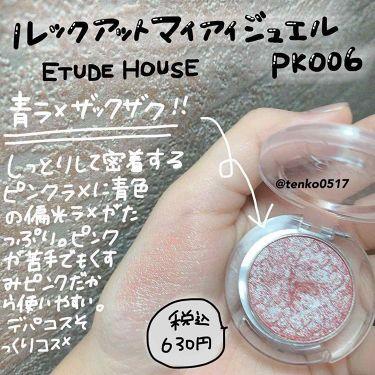 ルックアット マイアイジュエル/ETUDE HOUSE/パウダーアイシャドウを使ったクチコミ(2枚目)