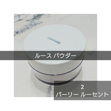 ルース パウダー/ちふれ/ルースパウダーを使ったクチコミ(1枚目)