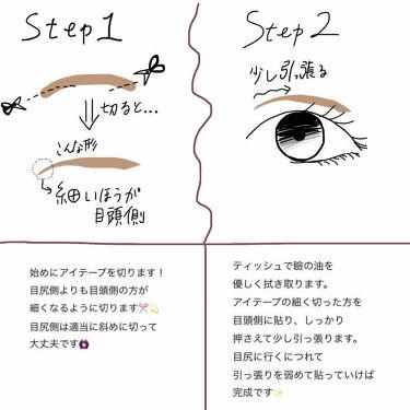 のび〜る アイテープ 絆創膏タイプ/DAISO/二重まぶた用アイテムを使ったクチコミ(2枚目)