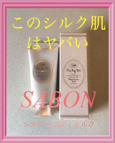 シルキーボディミルク/SABON/ボディクリーム・オイルを使ったクチコミ(1枚目)