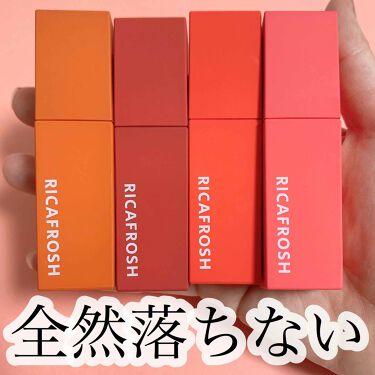 ジューシーリブティント/RICAFROSH/リップグロス by おゆ。