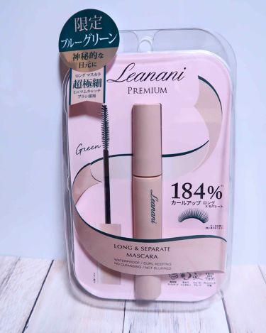 K_Mさんの「Leanani(レアナニ)プレミアム ロング&セパレートマスカラ<マスカラ>」を含むクチコミ