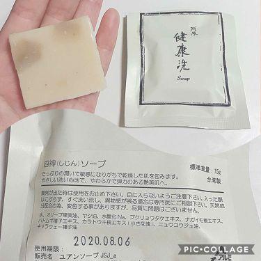 ユアンソープ 月桃/ユアンソープ/ボディ石鹸を使ったクチコミ(2枚目)