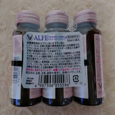 アルフェビューティーコンク/大正製薬/ドリンクを使ったクチコミ(9枚目)