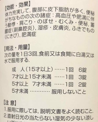 防風通聖散(医薬品)/Amazon Series/ボディシェイプサプリメントを使ったクチコミ(3枚目)