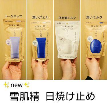 UV ディフェンス ミルク/雪肌精 クリアウェルネス/日焼け止め(顔用)を使ったクチコミ(1枚目)