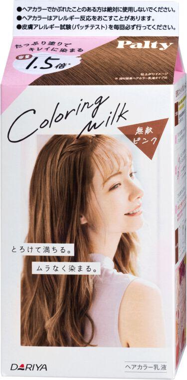 カラーリングミルク 無敵ピンク