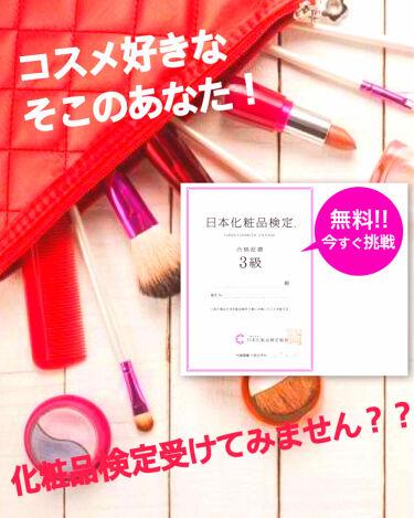がお@DK on LIPS 「こんにちは!がおです!突然ですが!!皆さんは日本化粧品検定をご..」(1枚目)