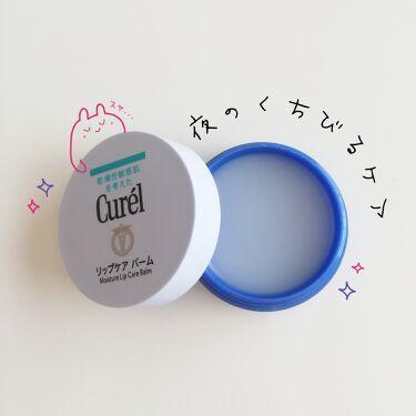 リップケア バーム[医薬部外品]/キュレル/リップケア・リップクリームを使ったクチコミ(1枚目)