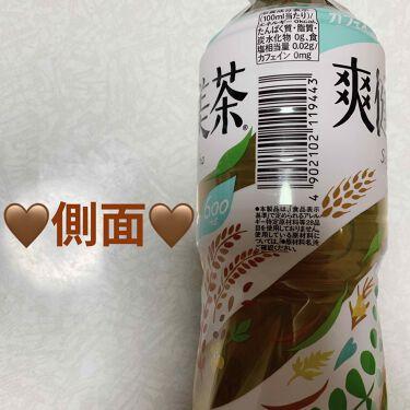 爽健美茶/日本コカ・コーラ/ドリンクを使ったクチコミ(3枚目)