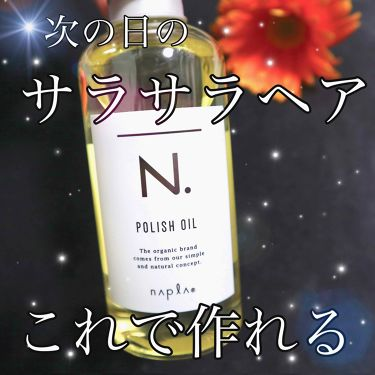 ナプラ N.(エヌドット) ポリッシュオイル
