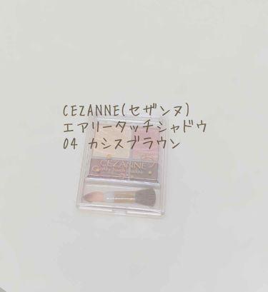 エアリータッチシャドウ/CEZANNE/パウダーアイシャドウを使ったクチコミ(1枚目)
