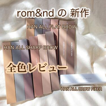 HAN ALL SHARP BROW/rom&nd/アイブロウペンシルを使ったクチコミ(1枚目)