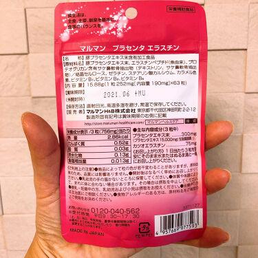 プラセンタ15000/マルマン/美肌サプリメントを使ったクチコミ(2枚目)