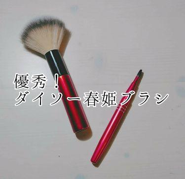 SNOOPY( ・ ´`(●)さんの「DAISO春姫 ファンデーションブラシ<メイクブラシ>」を含むクチコミ