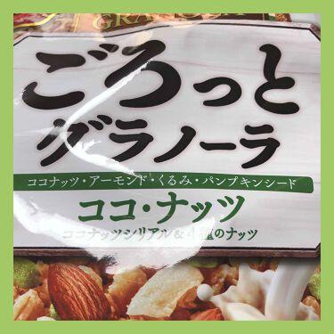ごろっとグラノーラ ココ・ナッツ/日清シスコ/食品を使ったクチコミ(4枚目)
