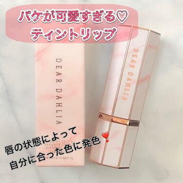【画像付きクチコミ】こんにちは♡DEARDAHLIAパラダイスティンティドブルーミングバームの紹介です💕こちらは唇の状態に反応して、自分の肌トーンに合わせて発色してくれるティントタイプのリップバームです♡リップ自体は桜色っぽいですが、唇に塗るとピンクとレ...