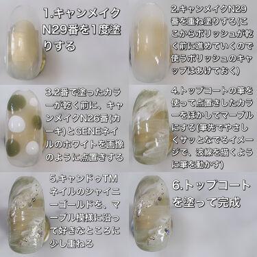 カラフルネイルズ/キャンメイク/マニキュアを使ったクチコミ(4枚目)