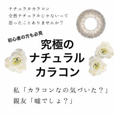 レヴィア/カラーコンタクト/その他を使ったクチコミ(1枚目)