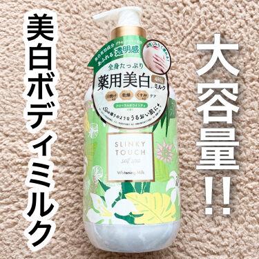 薬用美白ボディミルク/スリンキータッチ セルフスパ/ボディミルクを使ったクチコミ(1枚目)