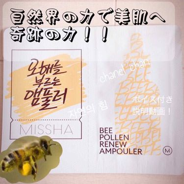 BEE POLLEN RENEW AMPOULER/MISSHA/その他スキンケアを使ったクチコミ(1枚目)