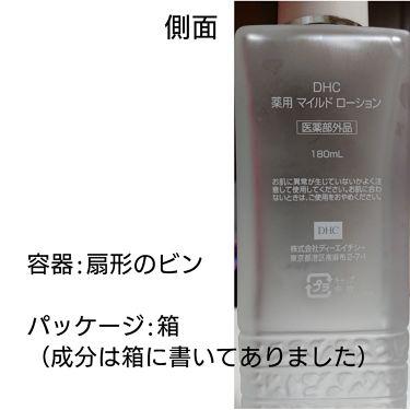薬用マイルドローション/DHC/化粧水を使ったクチコミ(2枚目)