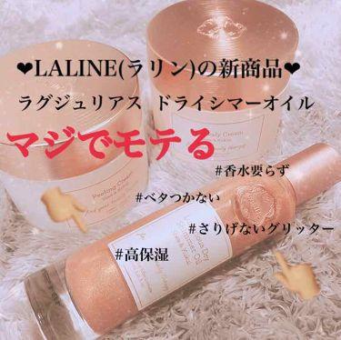 乙女ちゃんさんの「Laline(ラリン)ラグジュリアス ドライシマーオイル<ボディ保湿>」を含むクチコミ