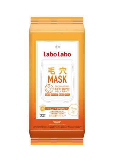 2021/7/22発売 ドクターシーラボ ラボラボ 毛穴マスク