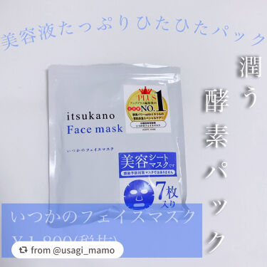 いつかのフェイスマスク/水橋保寿堂製薬/シートマスク・パックを使ったクチコミ(1枚目)