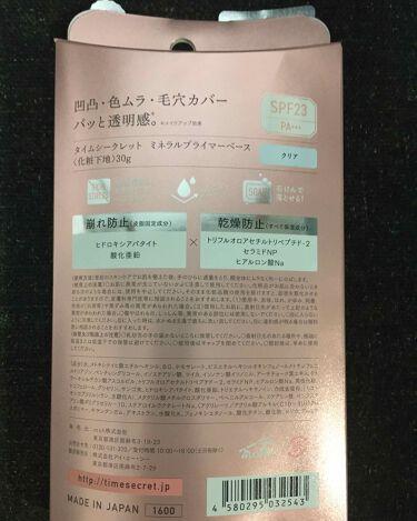 タイムシークレット ミネラルプライマーベース/TIME SECRET/化粧下地を使ったクチコミ(2枚目)