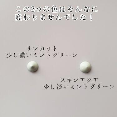 トーンアップUVエッセンス/スキンアクア/日焼け止め(ボディ用)を使ったクチコミ(6枚目)