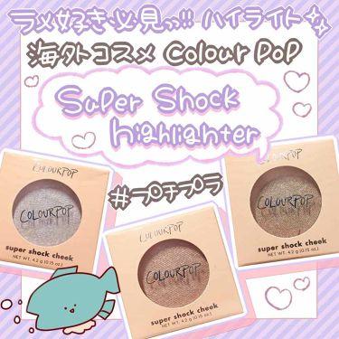 27 / tunaさんの「ColourPop(カラーポップ)スーパーショックチーク<その他>」を含むクチコミ